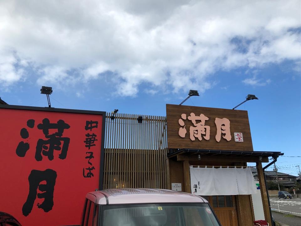 中華そば満月亀貝店