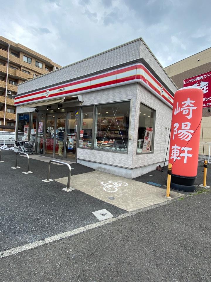 崎陽軒 横浜日野店の口コミ