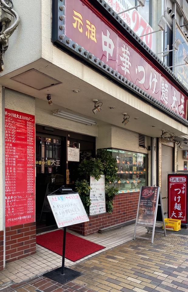 つけ麺大王 伊勢佐木町店の口コミ