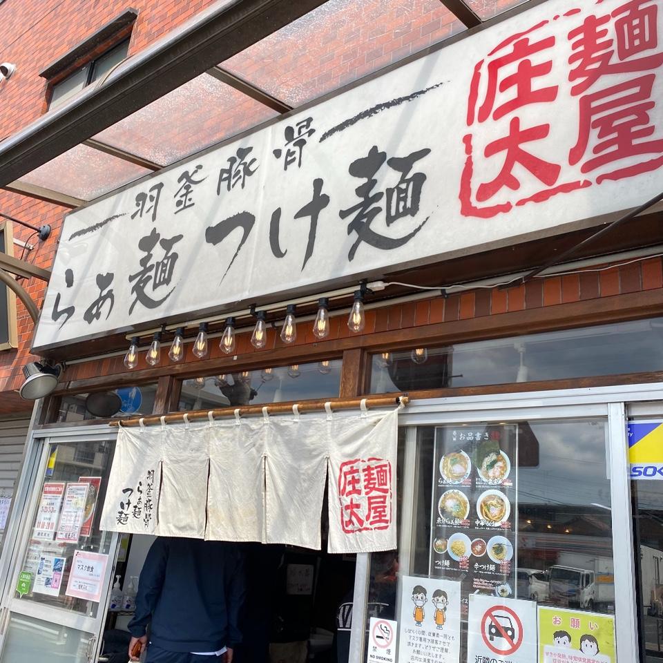 麺屋 庄太 六浦総本店の口コミ