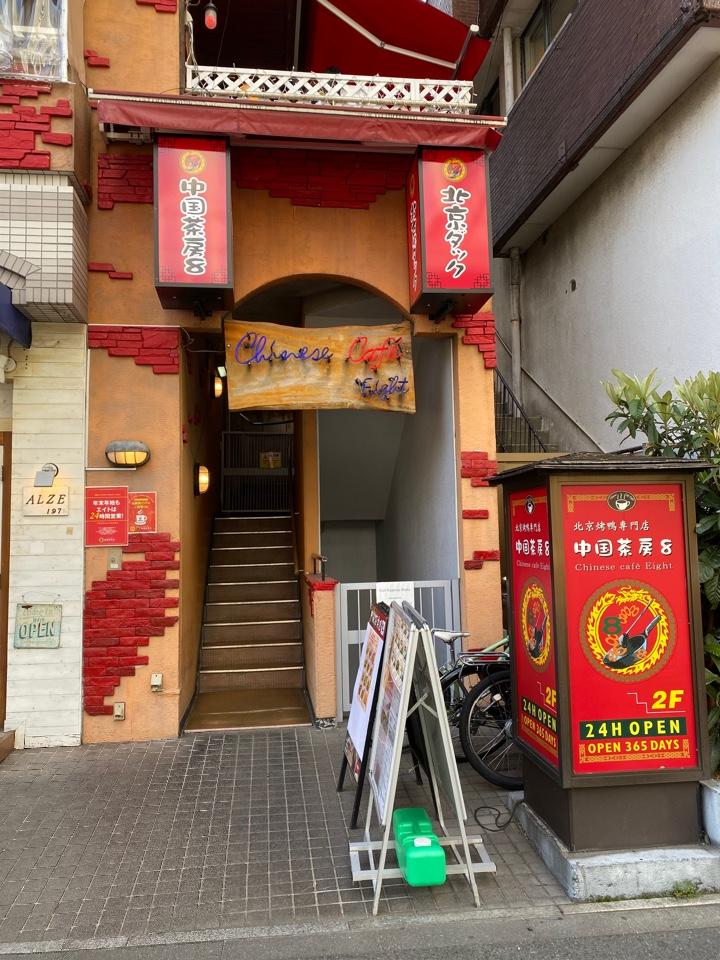中華茶房8 六本木店