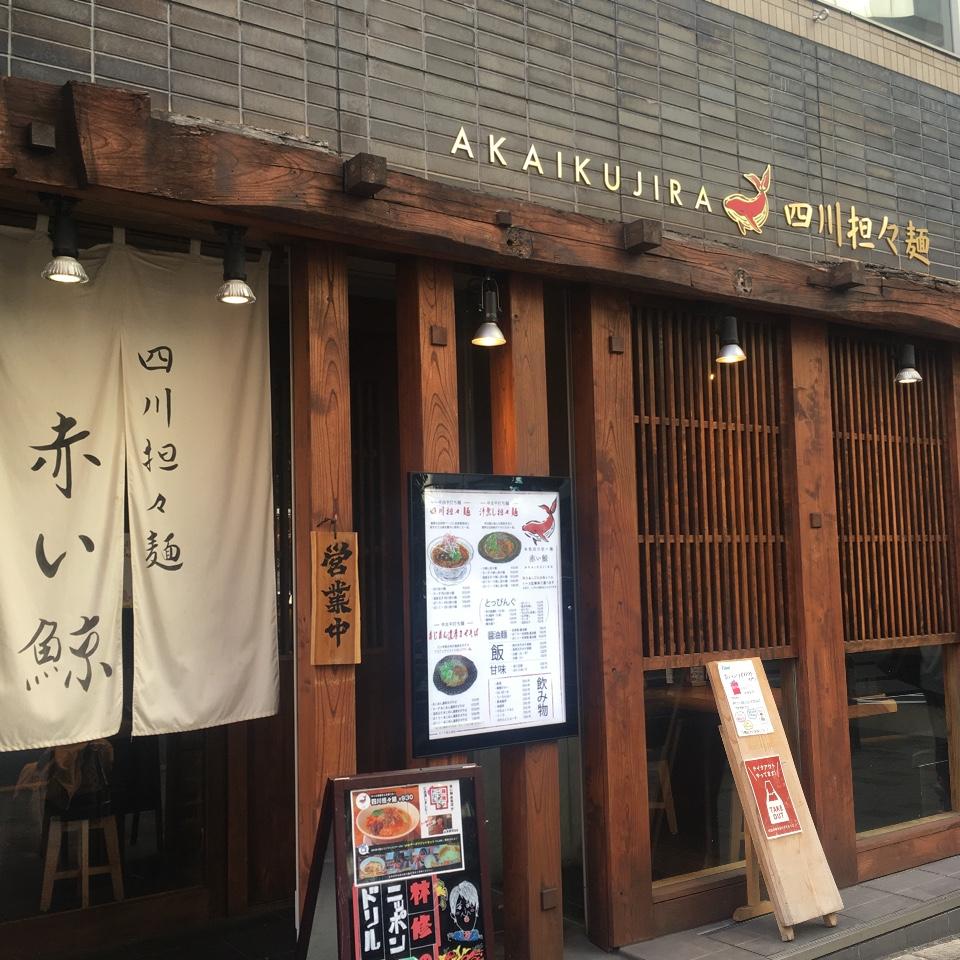 四川坦々麺 赤い鯨の口コミ