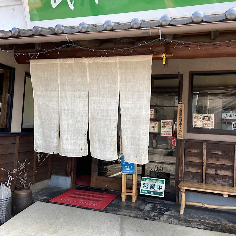 武州めん 本店の口コミ