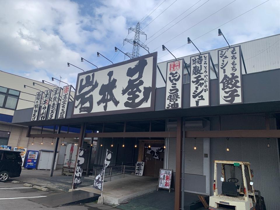 ラーメン岩本屋 金沢福久店