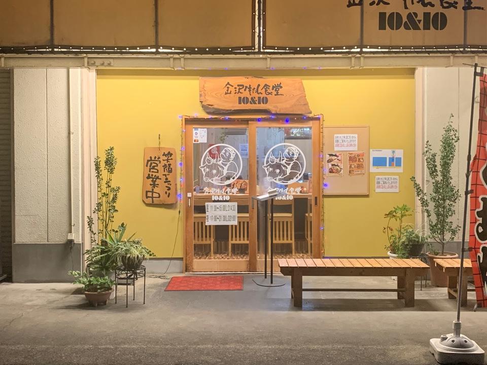 金沢牛たん食堂10&10の口コミ