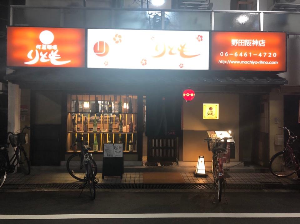 町家酒場りとも野田阪神店の口コミ