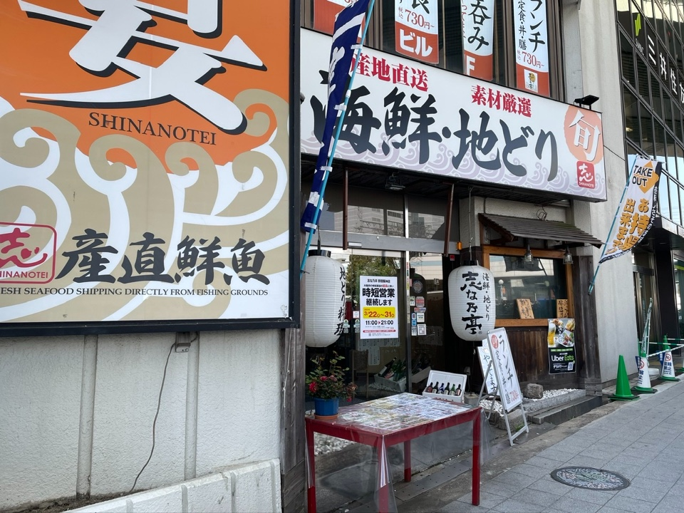 海鮮・地どり 志な乃亭 野田阪神店の口コミ