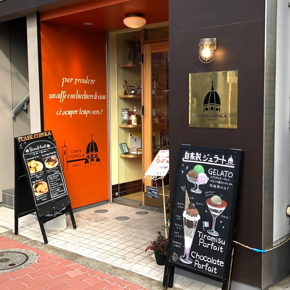CAFE CUPOLA mejiro  カフェクーポラメジロ