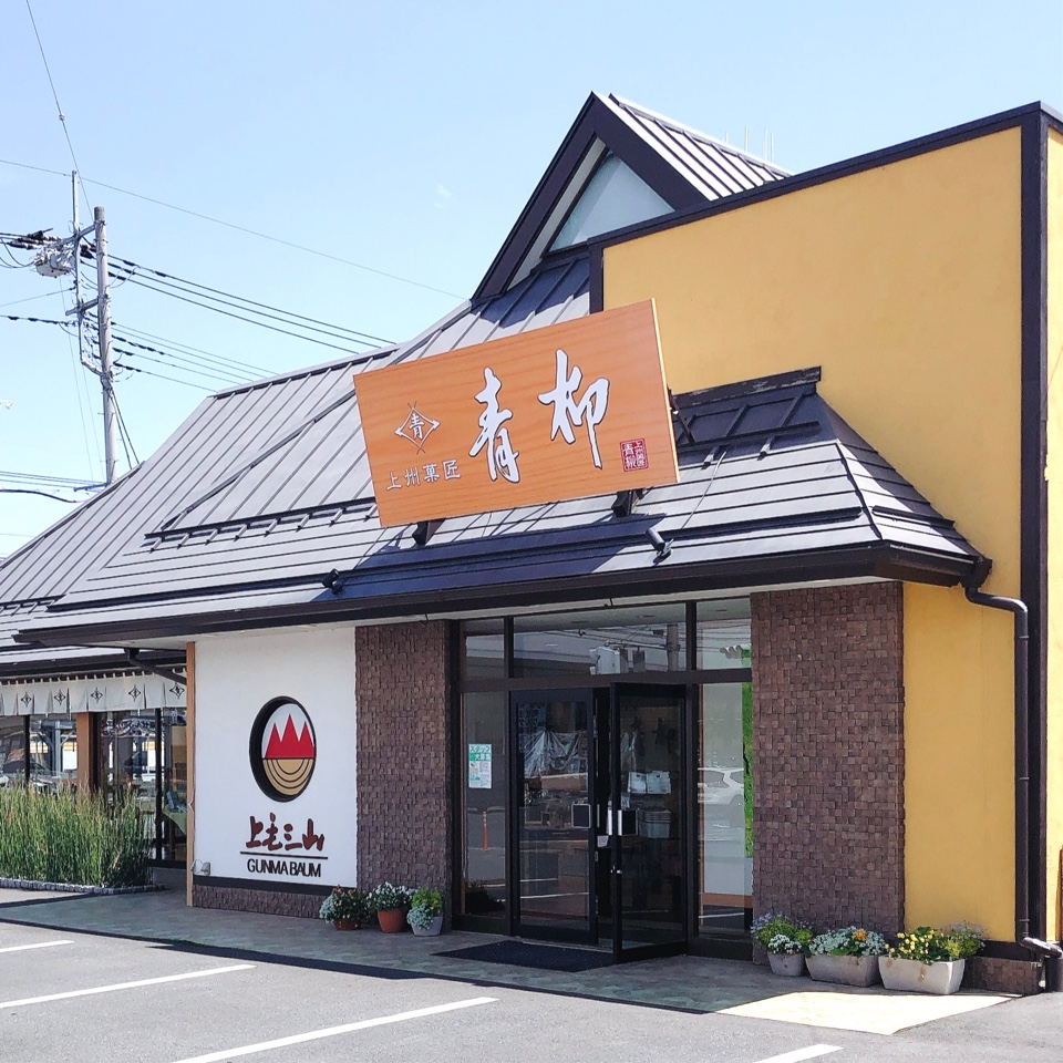 上州菓匠 青柳 伊勢崎連取店の口コミ