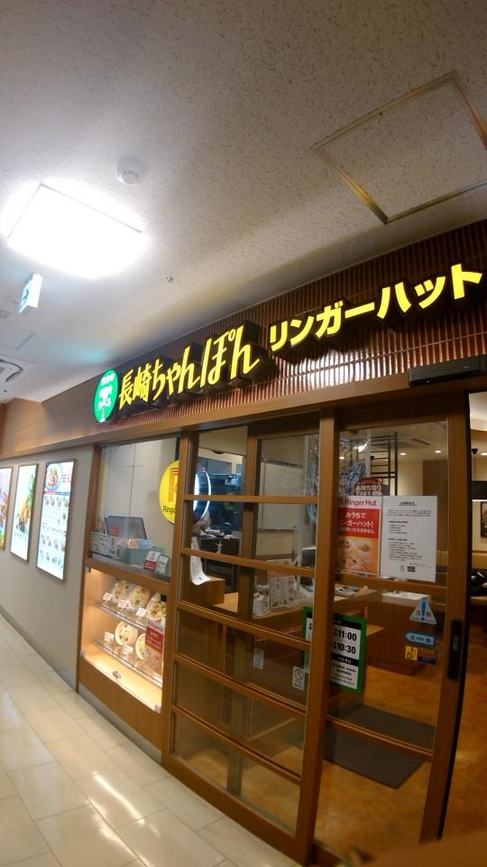 リンガーハット ドン・キホーテ仙台駅西口店の口コミ