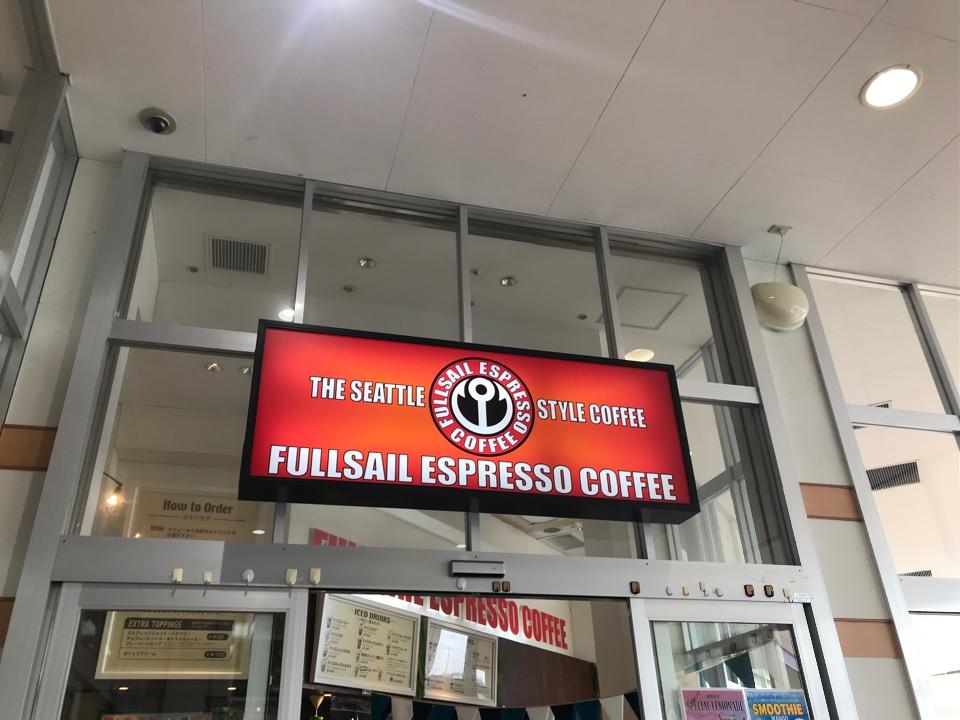 フルセイルコーヒー イオンタウン佐沼店の口コミ