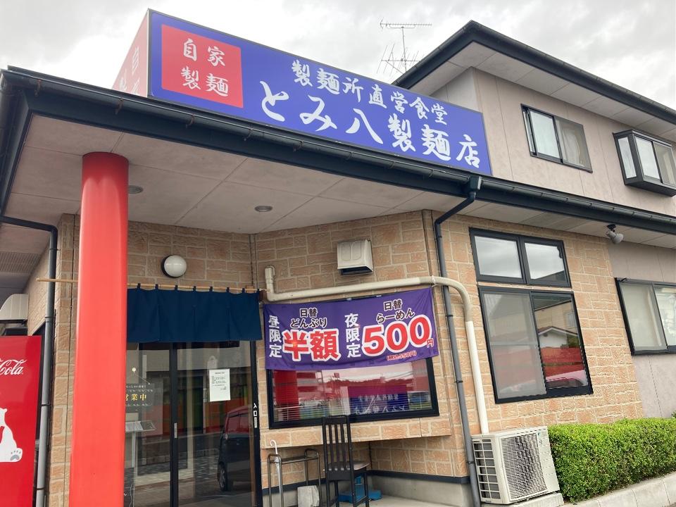 とみ八製麺店 佐沼店の口コミ