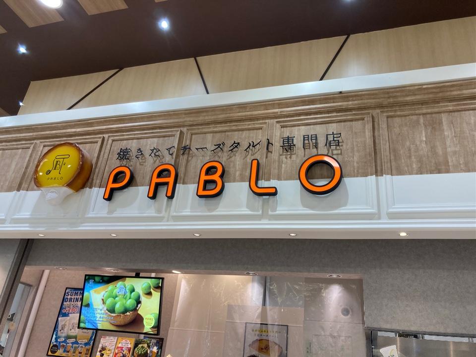 焼きたてチーズタルト専門店 PABLO イオンモール名取店の口コミ