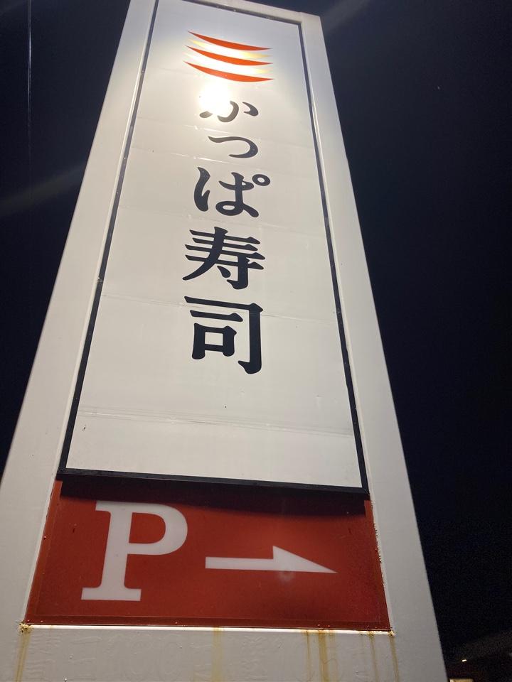 かっぱ寿司 泉バイパス店の口コミ