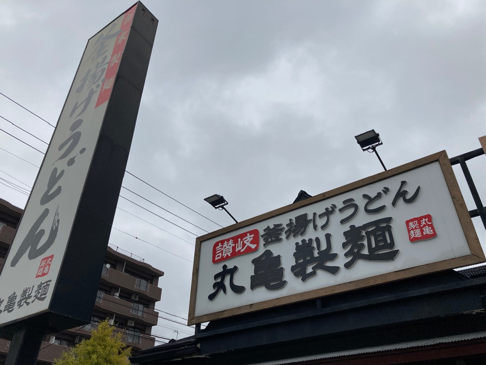 丸亀製麺 古川店の口コミ