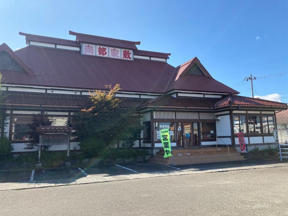 南部屋敷 古川インター店の口コミ