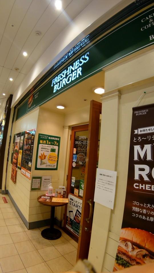 FRESHNESS BURGER 仙台駅店の口コミ