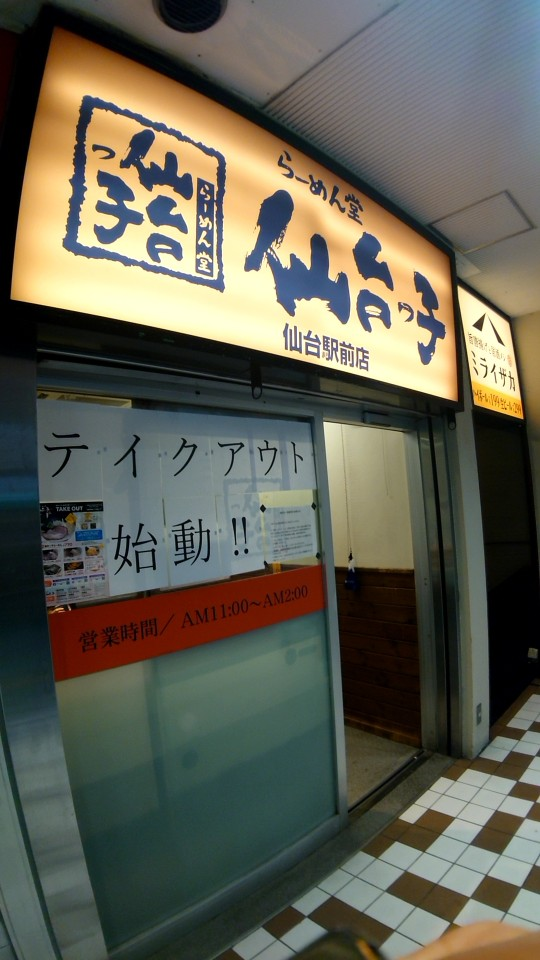 らーめん堂 仙台っ子 仙台駅前店の口コミ