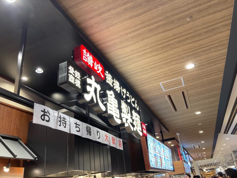 丸亀製麺 イオンモール利府
