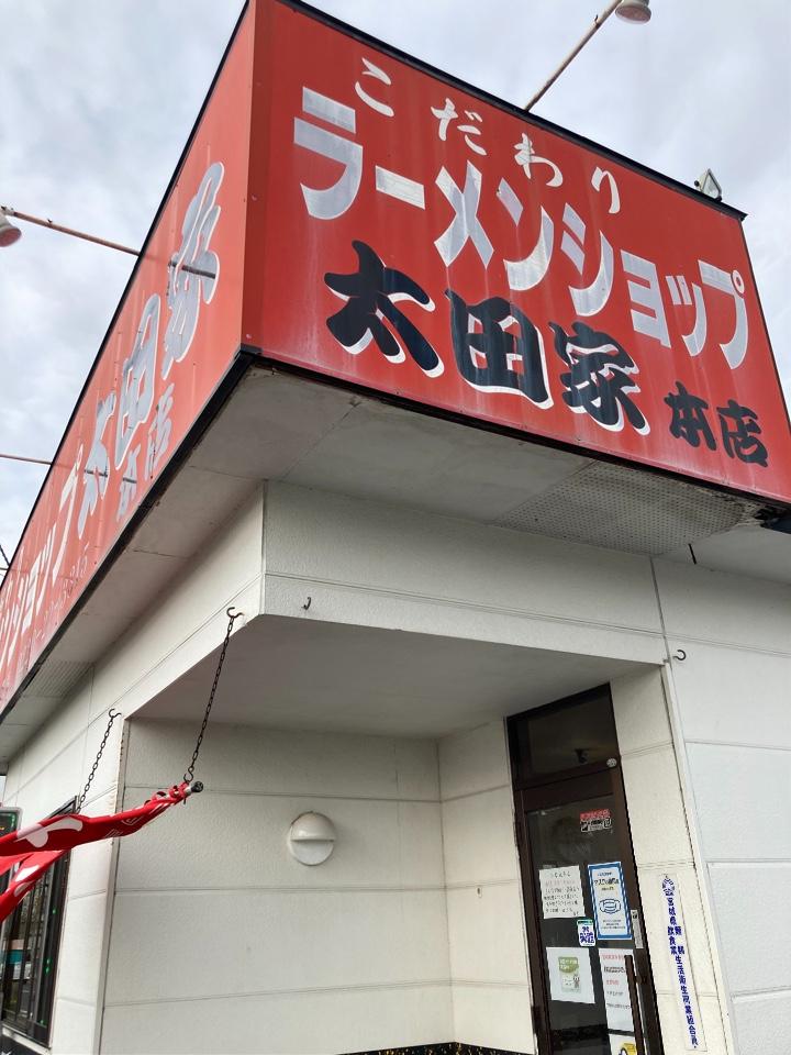 ラーメンショップ 太田屋本店の口コミ