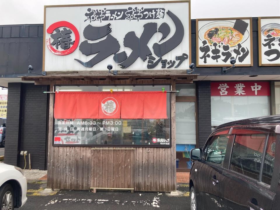 ラーメンショップ椿 松山千石店