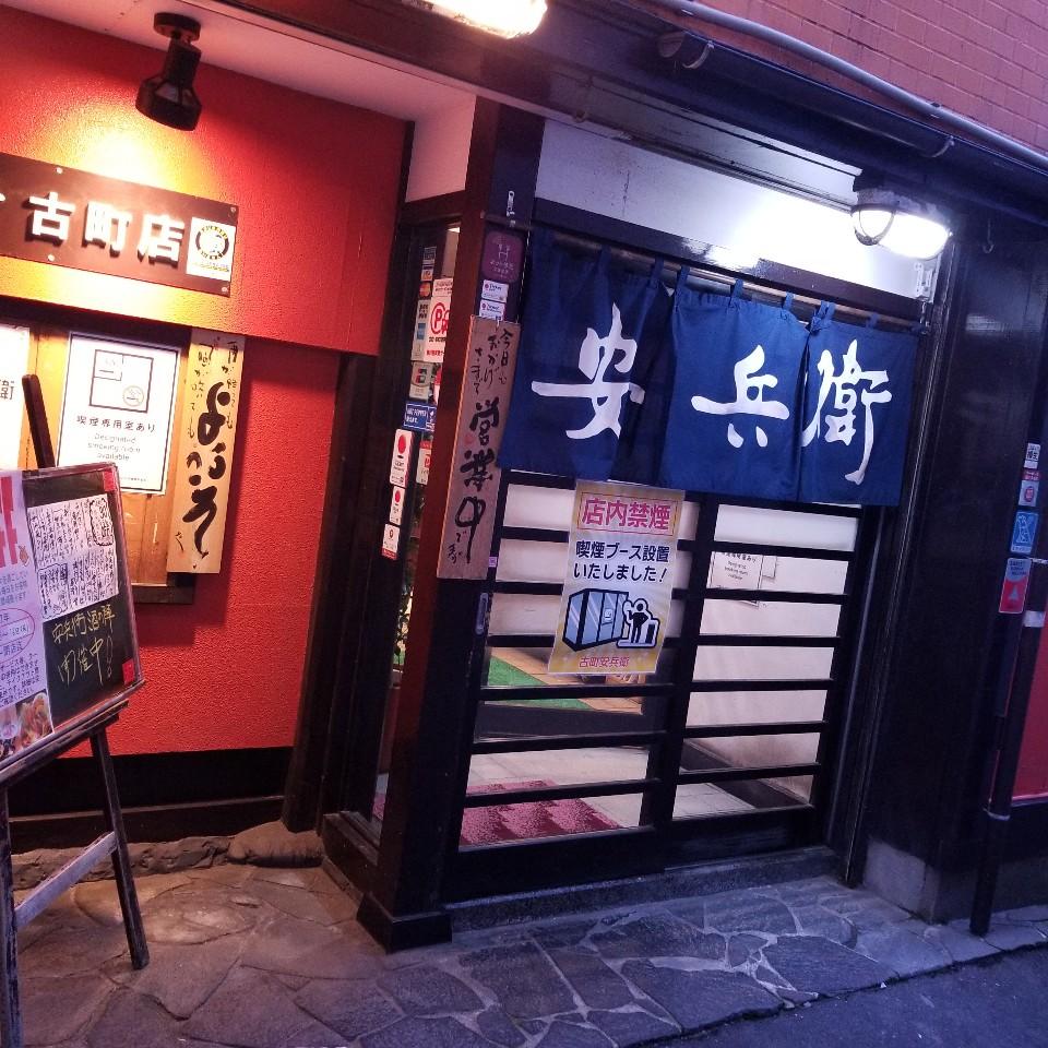 えちご酒場 安兵衛古町店