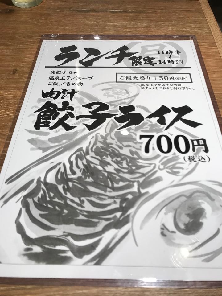 肉汁餃子製作所ダンダダン酒場 田町店 の口コミ