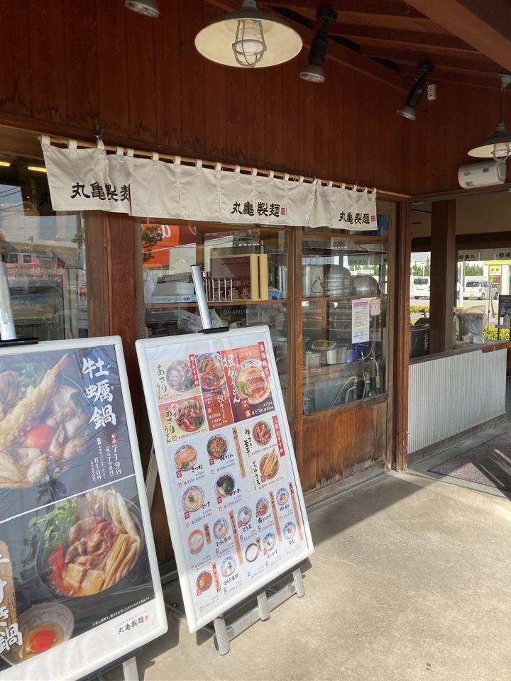 丸亀製麺 大府店の口コミ