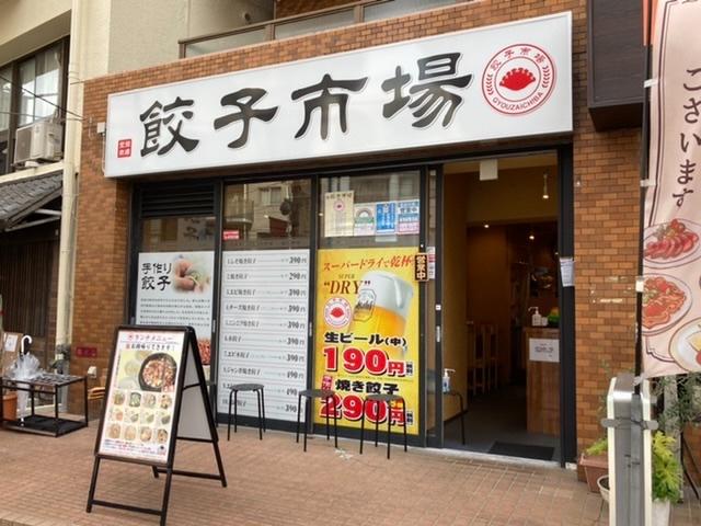 餃子市場 根津店の口コミ