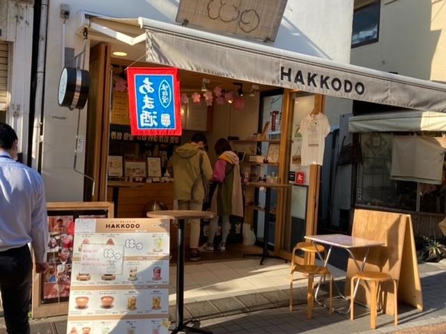 HAKKODO おいしい発酵と出会う店の口コミ