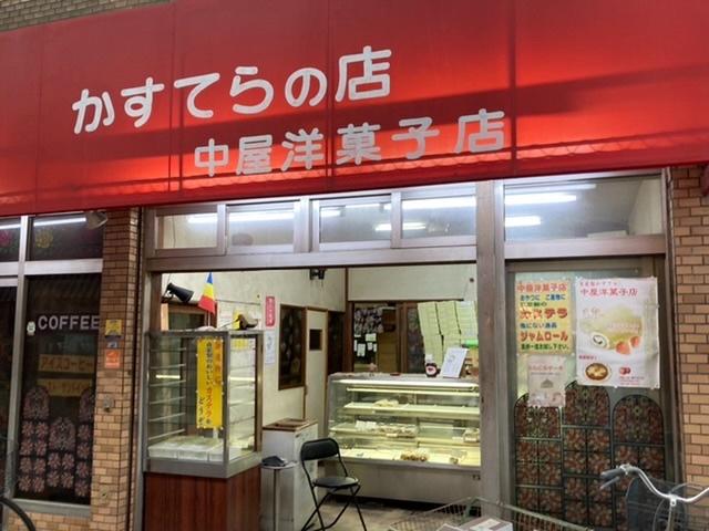 中村屋洋菓子店の口コミ