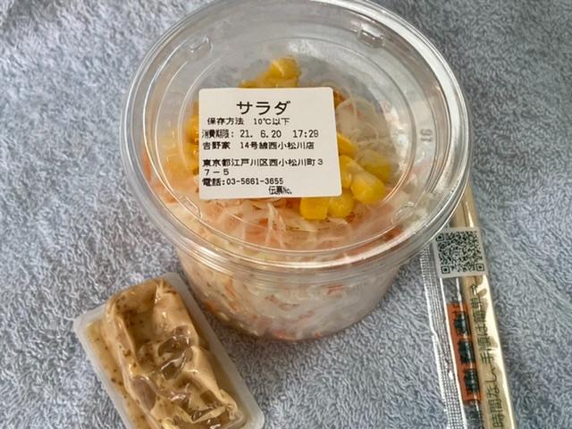 吉野家 14号線西小松川店