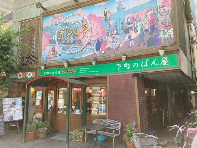 下町のパン屋富夢富夢 東向島店