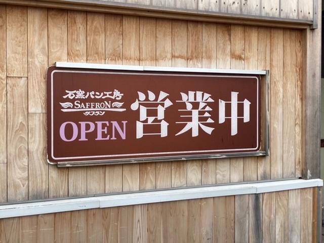 石窯パン工房サフラン 北国分店