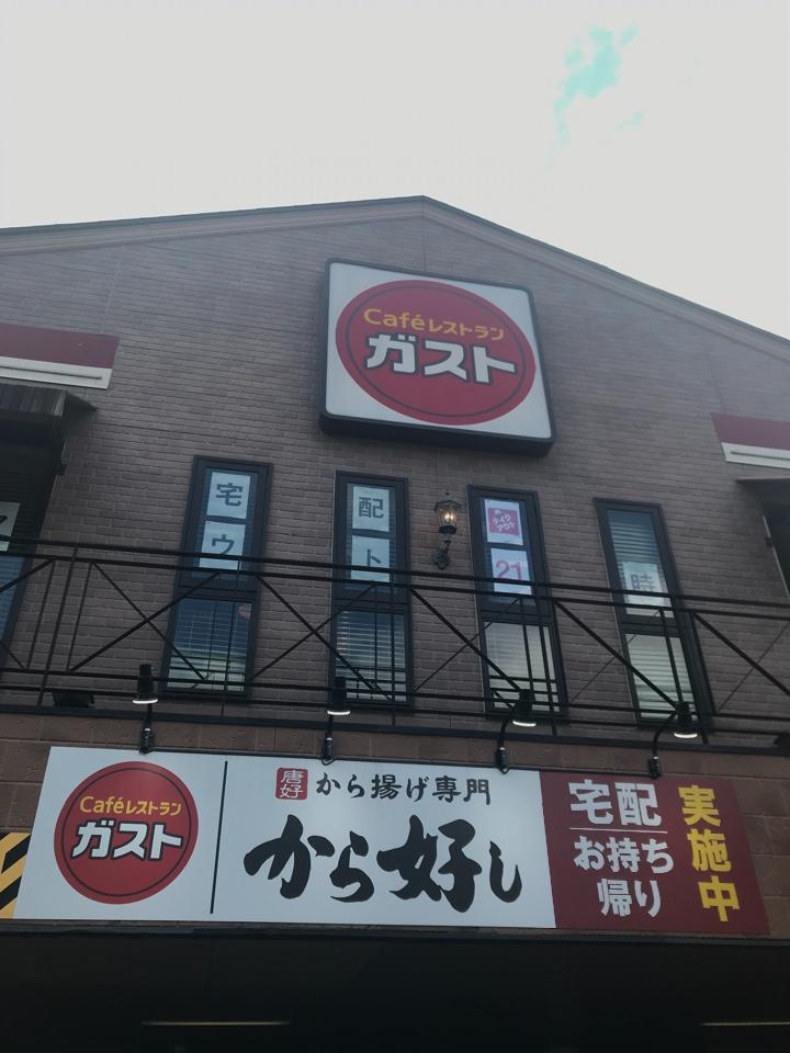 ガスト 八王子寺町店の口コミ