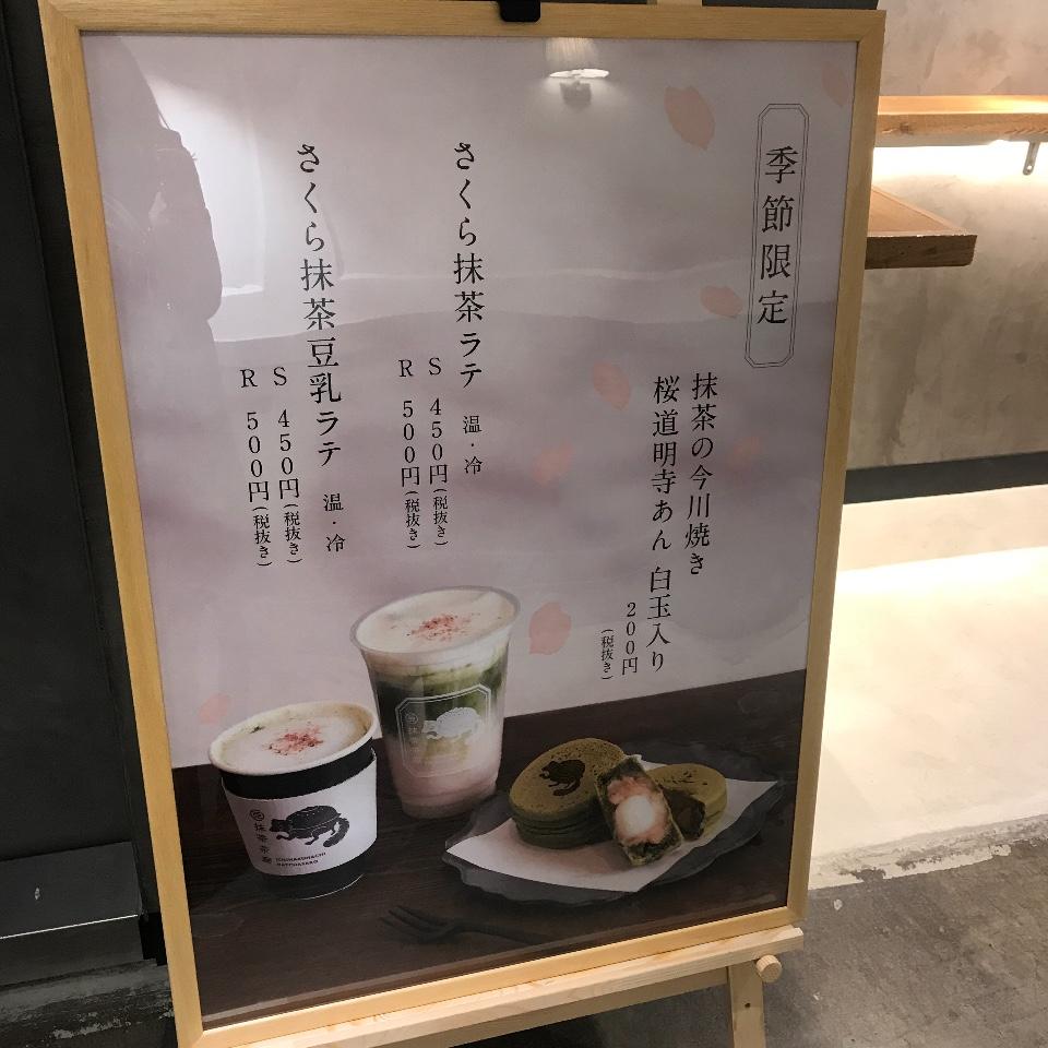 一〇八抹茶茶廊 新宿ルミネ店の口コミ