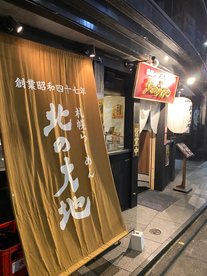 札幌らーめん 北の大地 恵比寿店