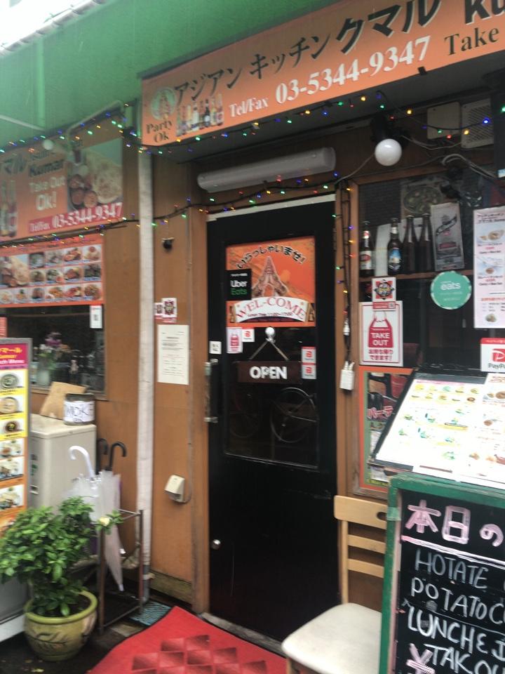 アジアンキッチン クマル 西荻窪店の口コミ