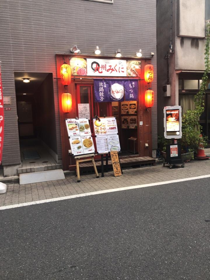九州みくに 西荻窪店の口コミ