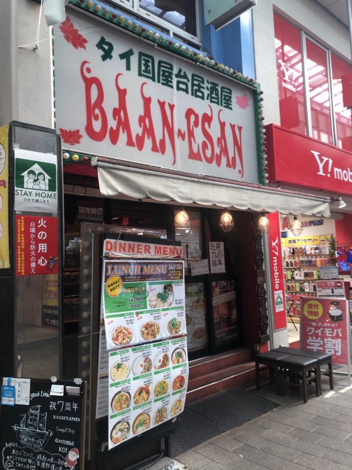 バーンイサーン 高円寺南店の口コミ