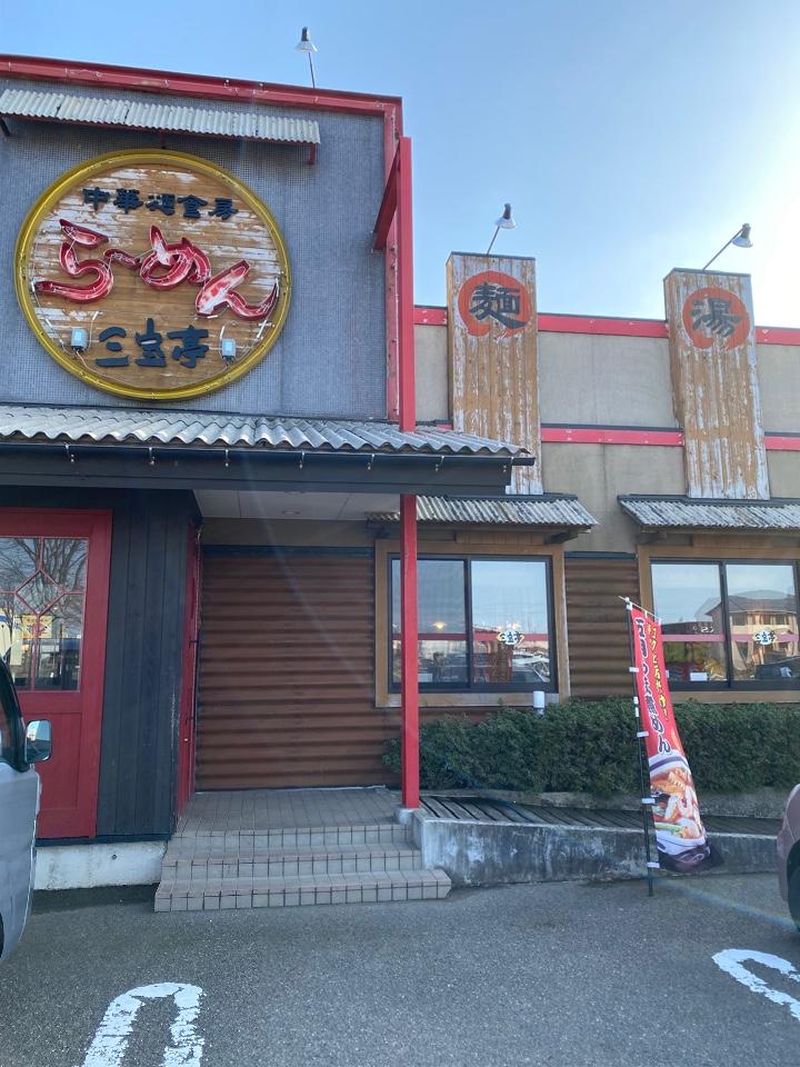 中華麺食坊三宝亭