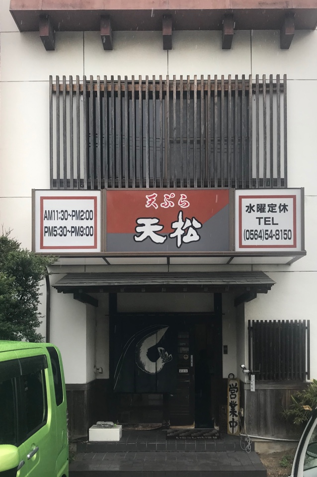 天ぷら 天松