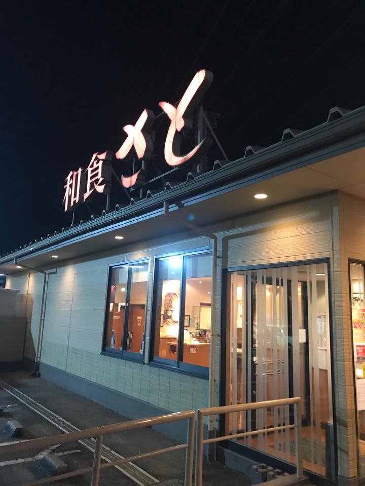 和食さと 西尾店