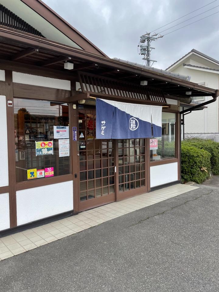 和食処 サガミ西尾店の口コミ
