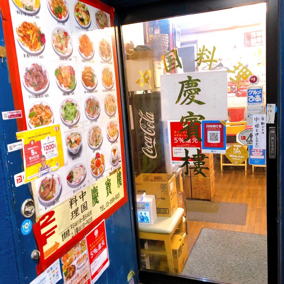 慶賓楼 赤坂店の口コミ