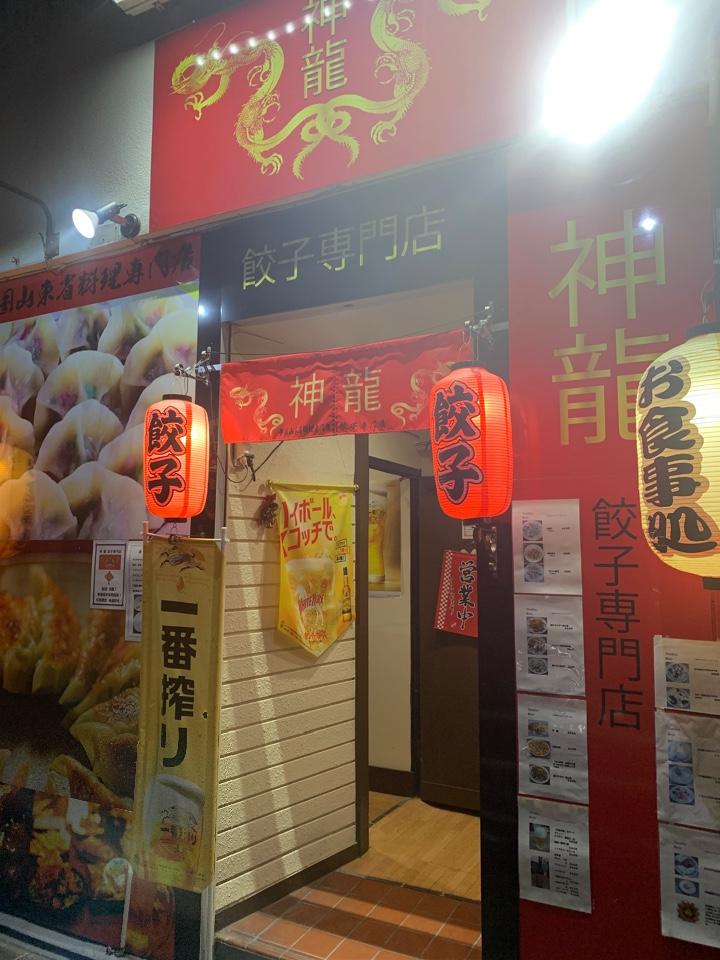 自家製餃子・中華家庭料理専門店 神龍の口コミ