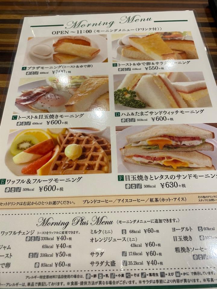 UCCカフェプラザ札幌オーロラタウン店の口コミ
