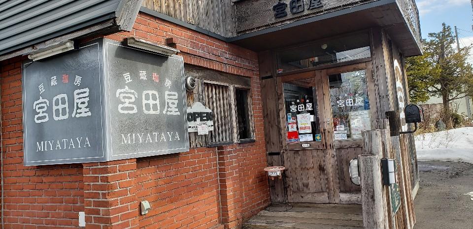宮田屋珈琲 大麻店