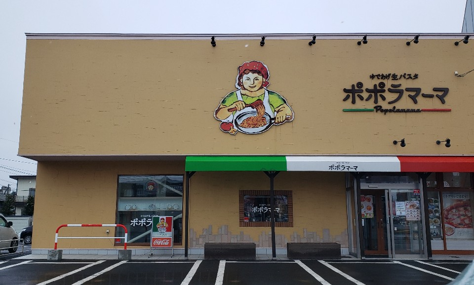 ゆであげ生パスタ ポポラマーマ 江別野幌店の口コミ
