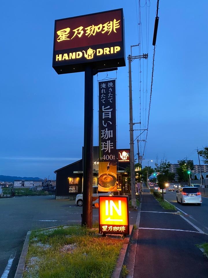 星乃珈琲店 富田林店の口コミ